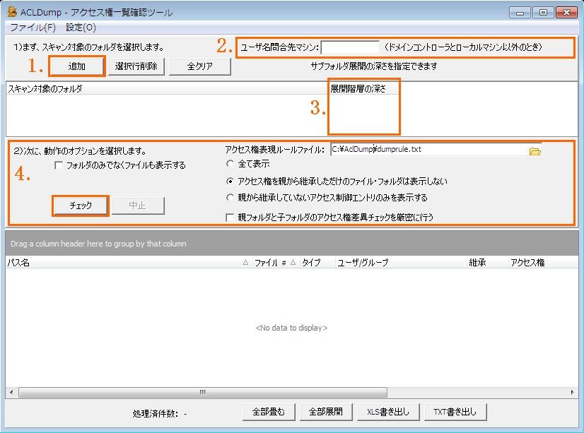 ACLDump GUI版   ACLDump   鉄飛テクノロジー